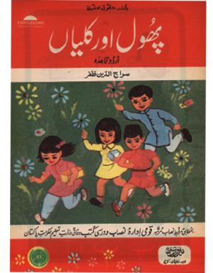 Phool Aur Kaliyan Urdu Qaida