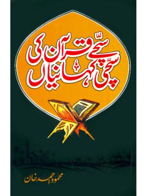 Sachay Quran Ki Sachi Kahanian