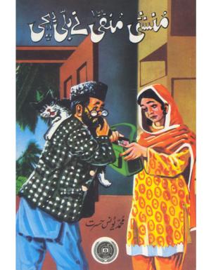 Munshi Munakka nay bili bachi