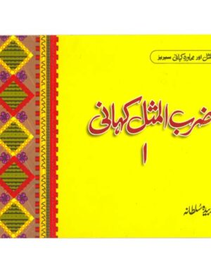 Zarb-Ul-Misal Kahani 1