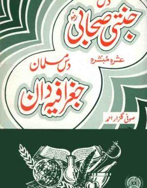Das Janti Sahabi RA Das Musalman Gughrafia Daan