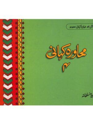 Zarb-Ul-Misal Kahani 4