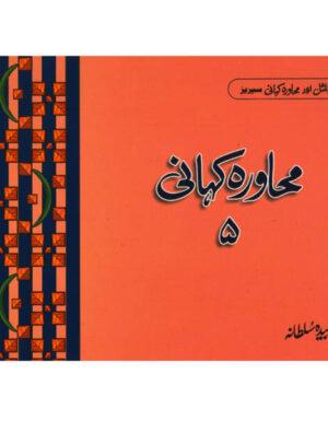 Zarb-Ul-Misal Kahani 5