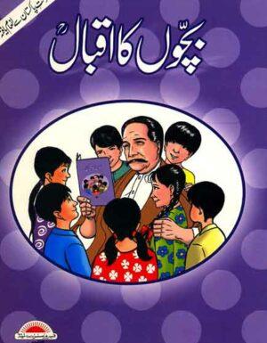 Bachon Ka Iqbal