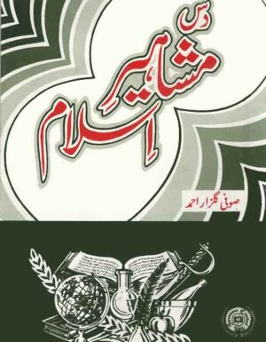 Das Mashaheer e Islam