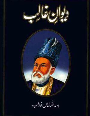 Deewan Ghalib