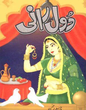 Dool Rani
