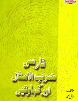 Farsi Zarab-ul-Imsaal aur Kahawatain