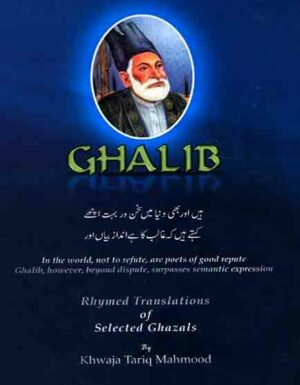 Ghalib (Pocket Eng to Urdu)