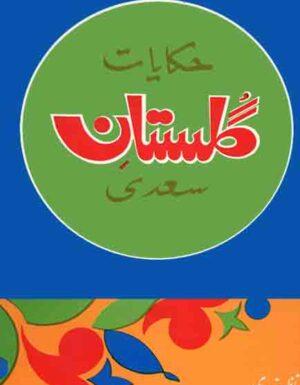 Hakayat-e-Gulistan-e-Saadi