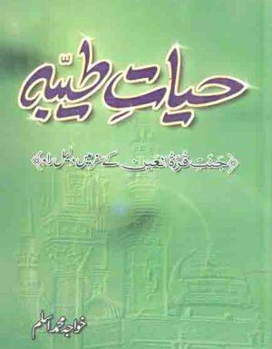 Hayat-e-Tayyaba