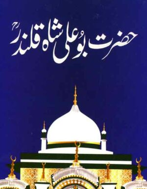 Hazrat Boo Ali Shah Qalandar