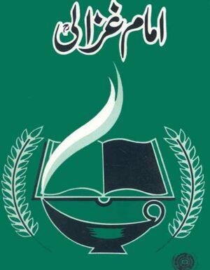 Imam Ghazali (RH)
