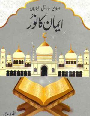 Iman Ka Noor