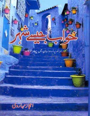 Khawab Jesay Shehar