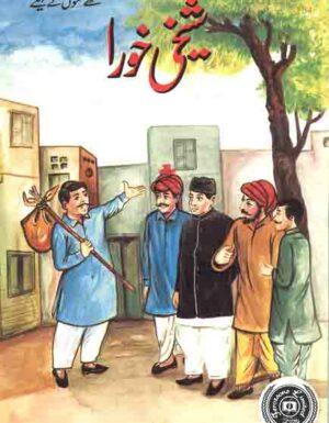 Shekhi Khor