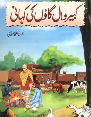 Kabirwall Gaon Ki Kahani