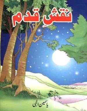Naqsh – E – Qaddam