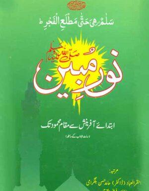 Noor E Mobeen