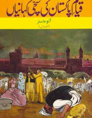 Qayame Pakistan Ki Sachi Kahaniyan Part 1