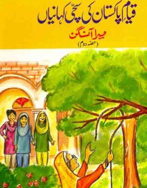 Qayame Pakistan Ki Sachi Kahaniyan Part 2