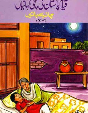 Qayame Pakistan Ki Sachi Kahaniyan Part 3