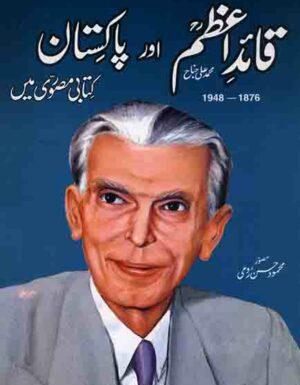 Quaid E Azam Our Pakistan