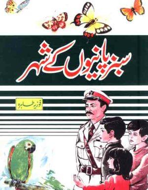 Sabaz Panion Kay Shehar