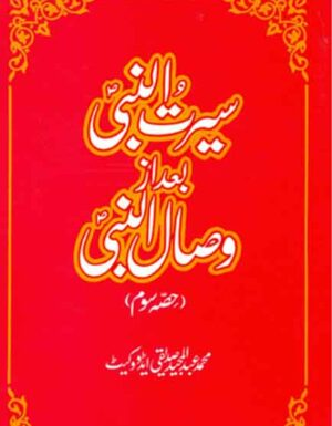 Seerat-Un-Nabi Bad Az Wisal-Un-Nabi(Vol:3)