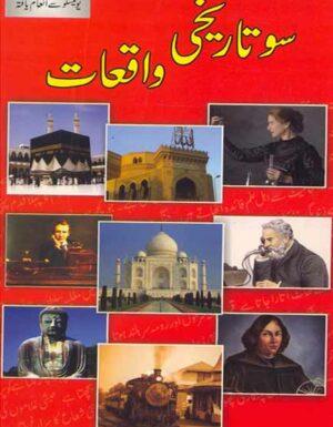 100 Tareekhi Waqiat