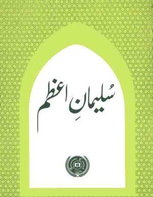 Suleman e Azam