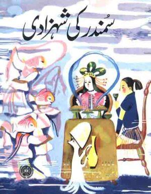 Sumander Ki Shahzadi