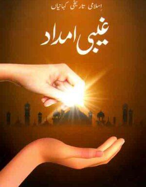 Ghaibi Imdad