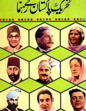 Tehreek e Pakistan ke Rehnuma