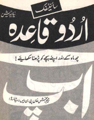 Urdu Qaida  Scientific