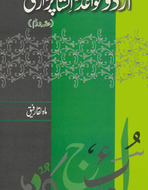 Urdu Qwaid-O-Insha Pardazi (Part II)