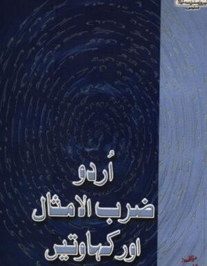 Urdu Zarb-Ul-Imsaal Or Kahawatain
