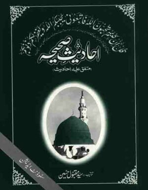 Ahadith Sahiyah Student edition (Pocket size)