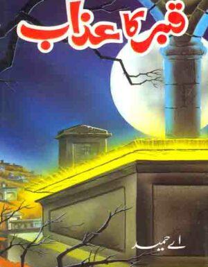 Qabar Ka Azab