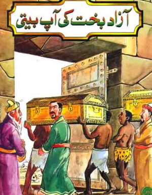 Azad Bakhat Ki Apbiti