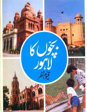 Bachon Ka Lahore