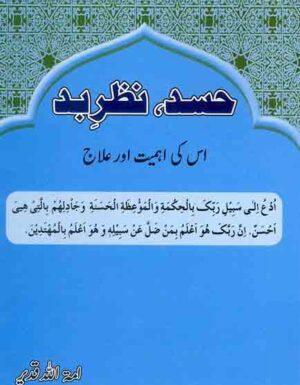 Hasad Nazray Baed Us Ki Ahmiat Aur Elaj