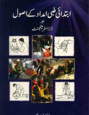 Ibtadai Tibbi Imdad Kay Asool Aur Disaster Managment