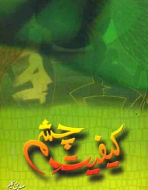 Kaffiyat-e-Chasham