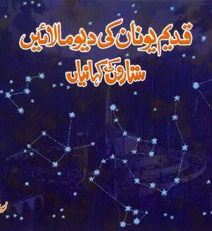 Qadeem Younan Ki Davemalayen