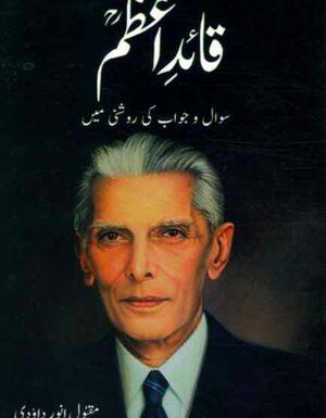 Quaid E Azam Sawalo Jawab Ki Roshni Mein