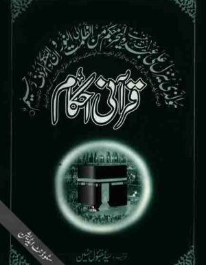 Qurani Ahkam Student edition (Pocket size)