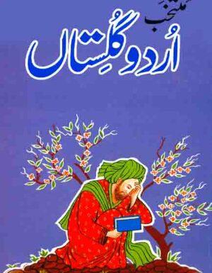 Muntakhib Urdu Gulistan