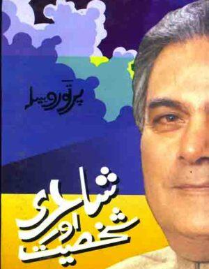Shayari Our shakhsiyat