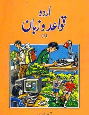 Urdu Qawaid-o-Zuban 1
